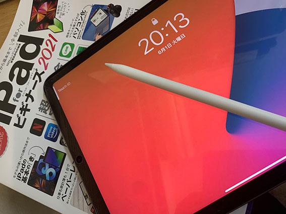 iPadでデザインを
